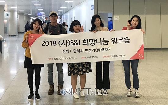 (사)S&J 희망나눔, '2018 제주 워크숍' 개최