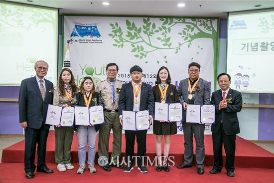 한국스카우트연맹, '2018 자랑스러운 청소년대상' 시상식 1일 개최