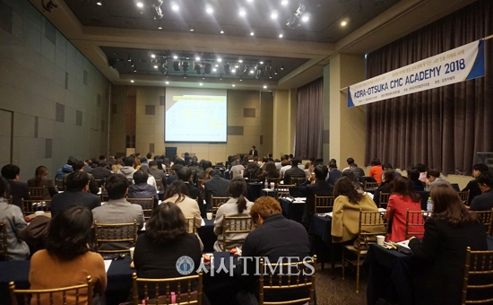 한국신약개발연구조합, 'KDRA-OTSUKA CMC ACADEMY 2018' 개최