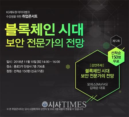 ㈜KG에듀원 아이티뱅크, 제12회 IT취업콘서트 개최