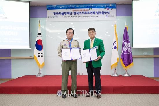 한국스카우트연맹, 전국자율방재단과 상호발전 업무협약 체결