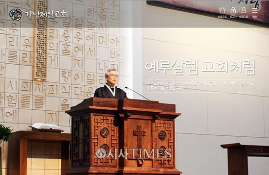 검찰, 이광선·이광수 목사 무혐의 결정…문성모 목사 측의 17억 손해배상 청구재판에도 영향 미칠 것