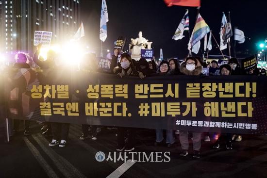 """""""결국엔 바꾼다, 미투가 해낸다""""…6차 성차별·성희롱 끝장집회 열려"""