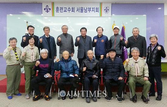 한국스카우트서울남부연맹, 훈련교수회 4일 개최