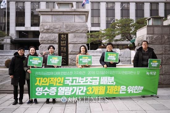"""녹색당 """"자의적 국고보조금 지급, 영수증 열람기간 3개월 제한은 위헌"""""""
