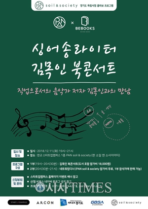 판교 스타트업 캠퍼스, '경기도 독립 서점 콜라보 프로그램' 개최