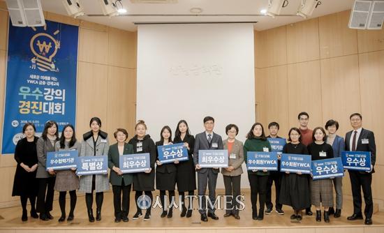 'YWCA 금융·경제교육 우수강의 경진대회' 5개팀 수상