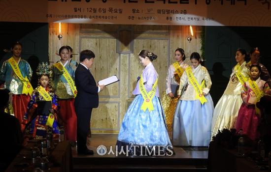 '2018 한류전통 궁 미인 선발대회 시상식' 6일 성황리 개최