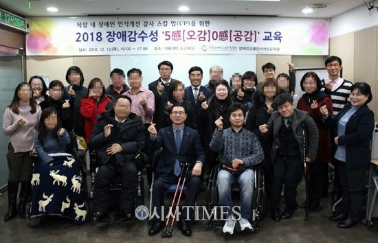 장애인고용인식개선교육원, 장애감수성 '5感(오감)0感(공감)' 교육 무료 실시