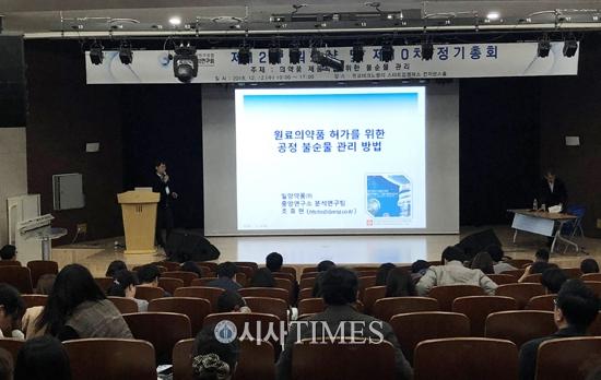 """한국의약분석연구회 """"바이오 경제시대, 불순물 관리 변화 빠른대응 중요"""""""