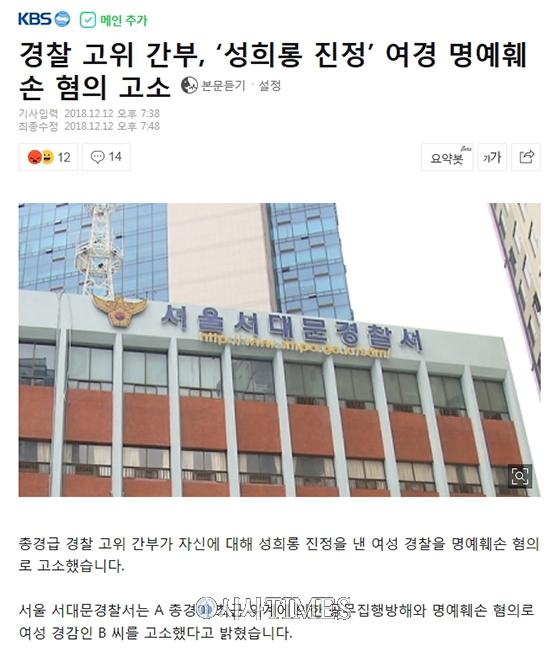 '성희롱 진정', 여성들의 무기로 사용?…경찰 총경, 부하 여직원 성희롱 진정에 고소 제기