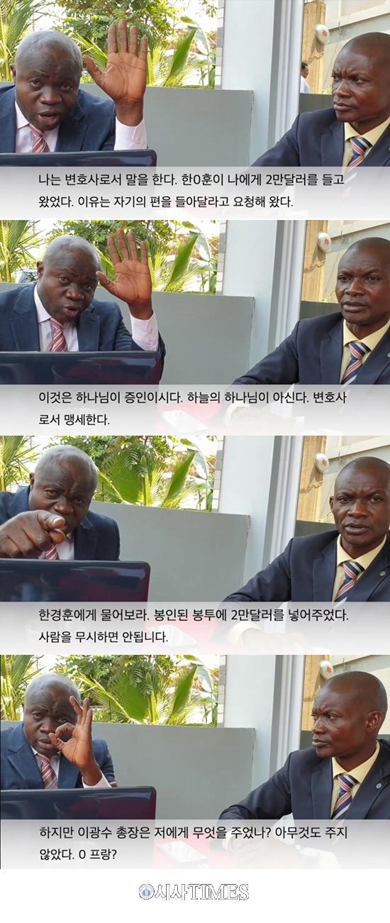 한경훈 선교사가 콩고와 한국교회를 농락한 사건 전말(2)…콩고교육부 대표변호사 인터뷰 동영상 전격 공개