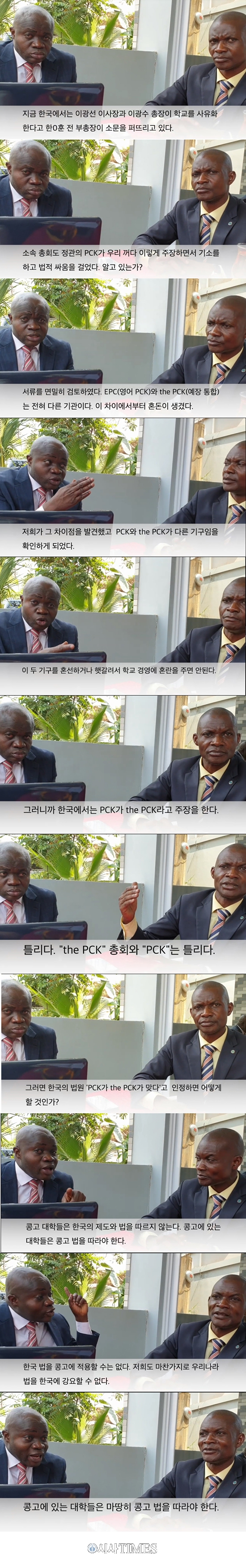 한경훈 선교사가 콩고와 한국교회를 농락한 사건 전말(3)…콩고교육부 대표변호사 인터뷰 영상 캡처 사진 공개