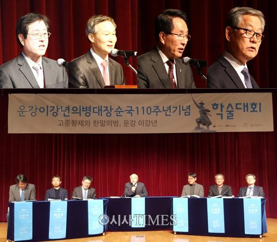 운강이강년선생 순국110주년 기념 학술대회 19일 개최