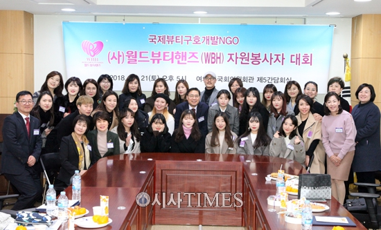 월드뷰티핸즈, 뷰티서비스 자원봉사대회 및 어워드 시상식 개최