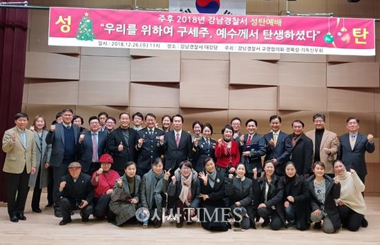 서울강남경찰서 성탄 예배에 2백여 명 운집…개그우먼 장미화 집사가 진행