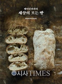 [책을 읽읍시다 (1534)] 베이킹파파의 세상의 모든 빵
