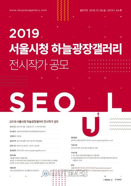 서울시, 새해 시청 하늘광장갤러리 전시작가 공모