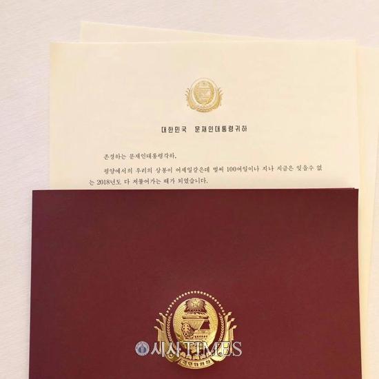 김정은 위원장, 문 대통령에 친서 보내…강한 답방 의지 밝혀