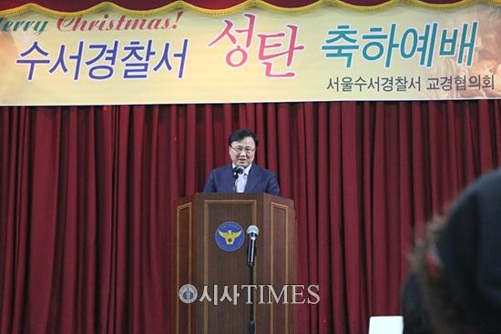 수서경찰서교회, 성탄절에 2백만 원 이상의 선물 나눠…일용직 직원들도 꼼꼼하게 챙겨