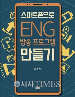 [책을 읽읍시다 (1542)] 스마트폰으로 ENG 방송 프로그램 만들기