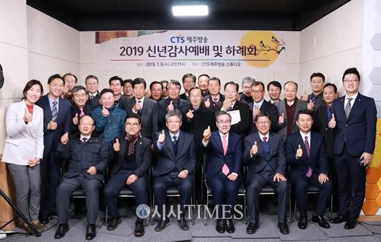 CTS제주방송 '2019 신년 감사예배 및 하례회' 9일 개최