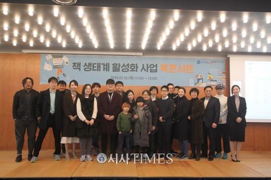 경기도, 책 생태계 활성화 위한 '북 콘서트' 열어