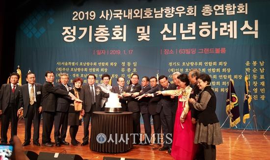 (사)국내·외 통합호남향우회 총연합회, 정기총회 및 신년 하례식 17일 개최