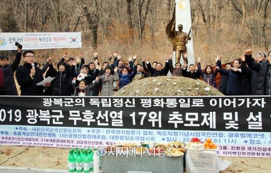 시민단체들, 수유리 '후손 없는 광복군' 17위 묘소 합동차례 지내