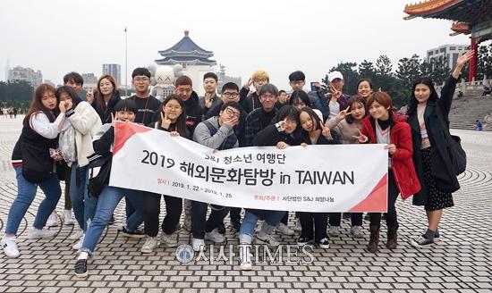 (사)S&J 희망나눔, 청소년 글로벌 드림 프로젝트 사업 '해외문화탐방' 성료