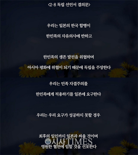 서울시, '2.8 독립선언서' 100주년 5개 언어 배포
