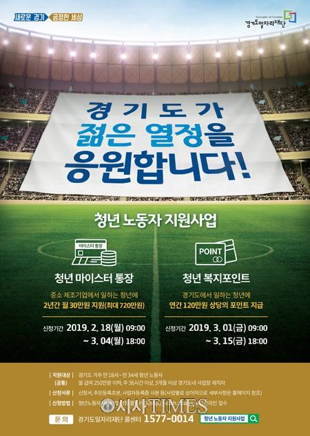 '경기도 청년 노동자 지원사업' 대상자 신규 모집