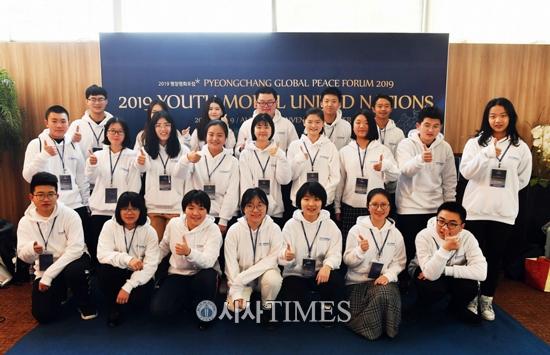 '2019 청소년 모의유엔대회' 개최…국내외 청소년 100여명 참여