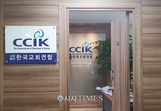 한국교회연합, 제2차 북미정상회담 관련 논평 발표…회담이 끝내 결렬된 것에 안타까움을 표한다