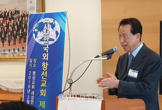 (사)한국외항선교회, 명성교회서 제60회 정기이사회 열어…김삼환 목사, 올해 안에 자체 사무실 갖도록 하겠다