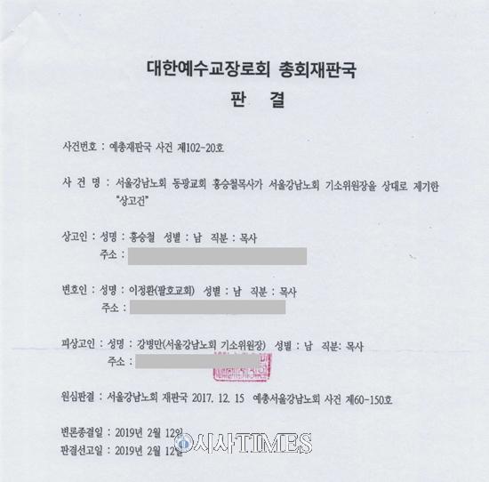 통합총회재판국, 서울동광교회 홍승철 목사 무죄 판결