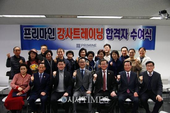 '프리마인 강사트레이닝 합격자 수료식' 12일 진행