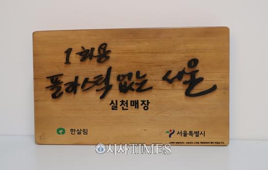 서울시-한살림서울, '1회용품 줄이기' 실천 나서