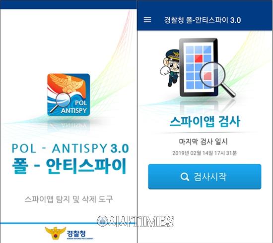 경찰청, 폴-안티스파이 사칭한 악성앱 유포…내사 착수