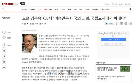 """도올 김용옥 교수 """"이승만은 괴뢰·국립묘지서 파내야""""…KBS, 김 교수의 발언 여과 없이 방송"""