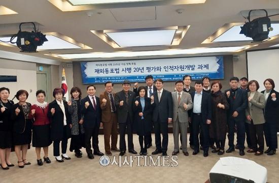 '재외동포법 시행 20주년 기념 정책포럼' 29일 개최