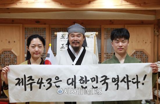청학동 김봉곤 훈장, '제주4.3 동백발화평화챌린지'에 동참
