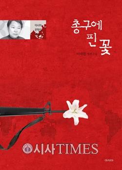 [책을 읽읍시다 (1601)] 총구에 핀 꽃
