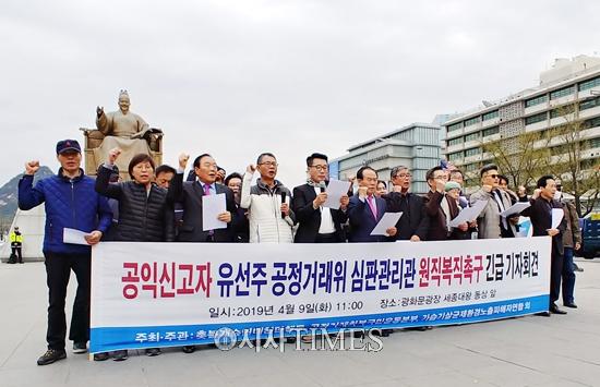 시민단체들, 공정위 유선주 심판관리관 원직복귀 촉구