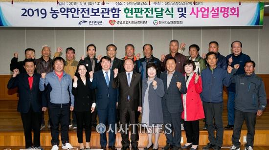 생명보험재단, 전북 진안군 12개 마을에 농약안전보관함 371개 전달