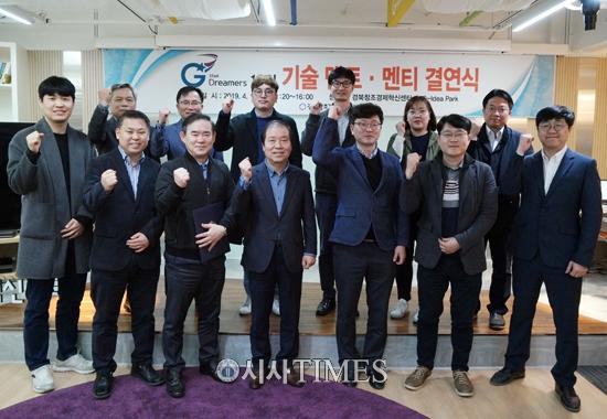 경북창조경제혁신센터, 지스타드리머즈 12기 기술 멘토·멘티 결연식 진행