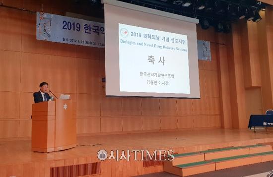 """김동연 KDRA 이사장 """"신약 개발 통해 글로벌 의약품 경쟁 적극 대응해야"""""""