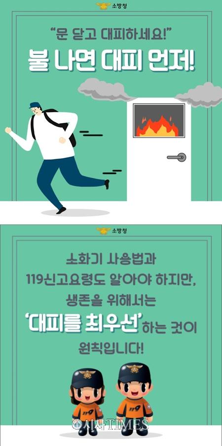서울 은평소방서, 화재 시 '피난우선' 홍보