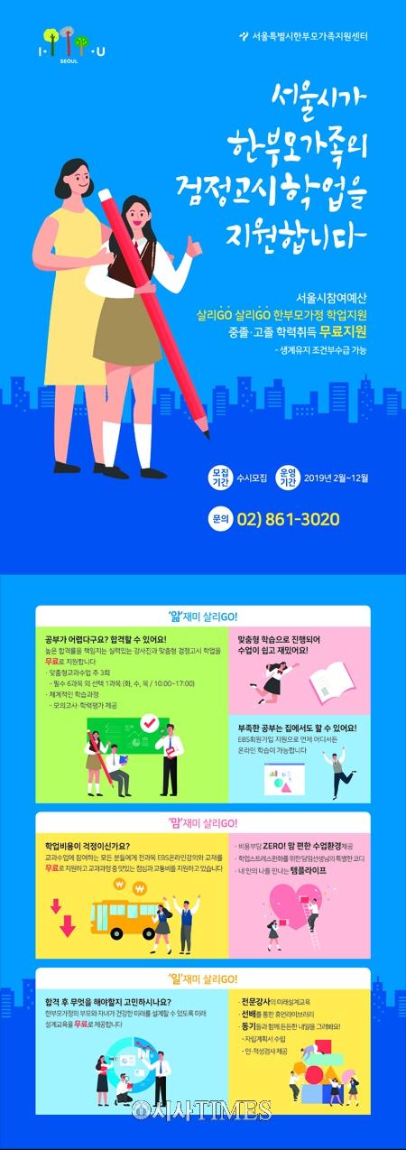 서울시, 한부모가족 가장‧자녀에 검정고시 학습 무료지원