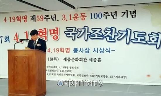 '4·19혁명 국가조찬기도회' 세종문화회관 세종홀서 진행